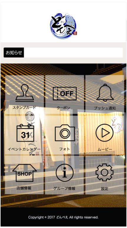 赤塚アプリ画面イメージ
